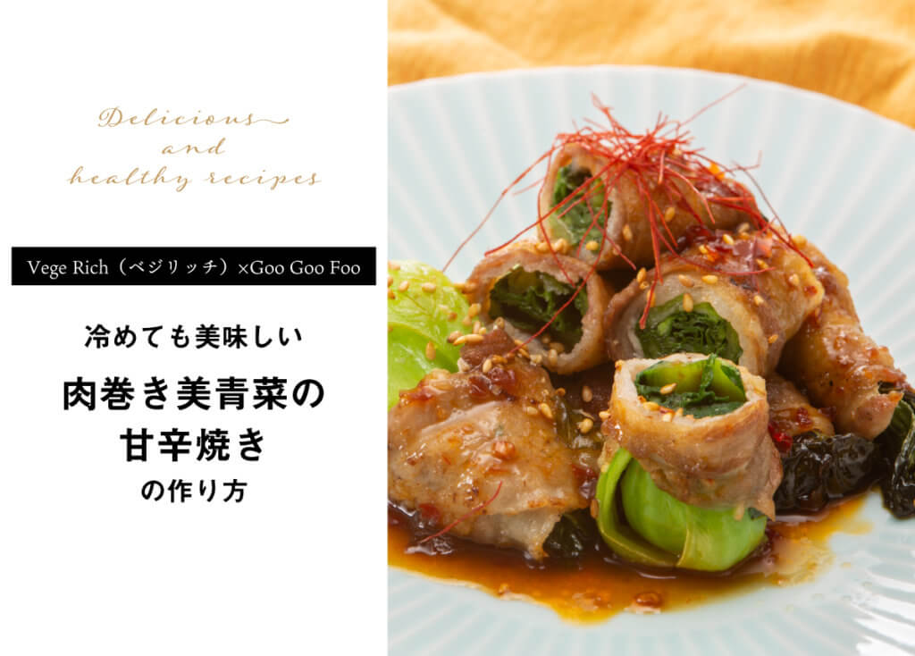 【Vege Rich(ベジリッチ)×Goo Goo Foo】肉巻き美青菜の甘辛焼きのレシピとは?