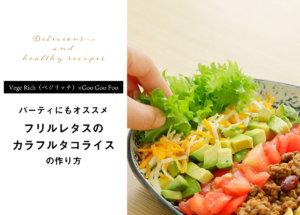 【Vege Rich(ベジリッチ)×Goo Goo Foo】フリルレタスのカラフルタコライスのレシピとは?