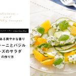 【Vege Rich(ベジリッチ)×Goo Goo Foo】ズッキーニとバジルチーズのサラダのレシピとは?