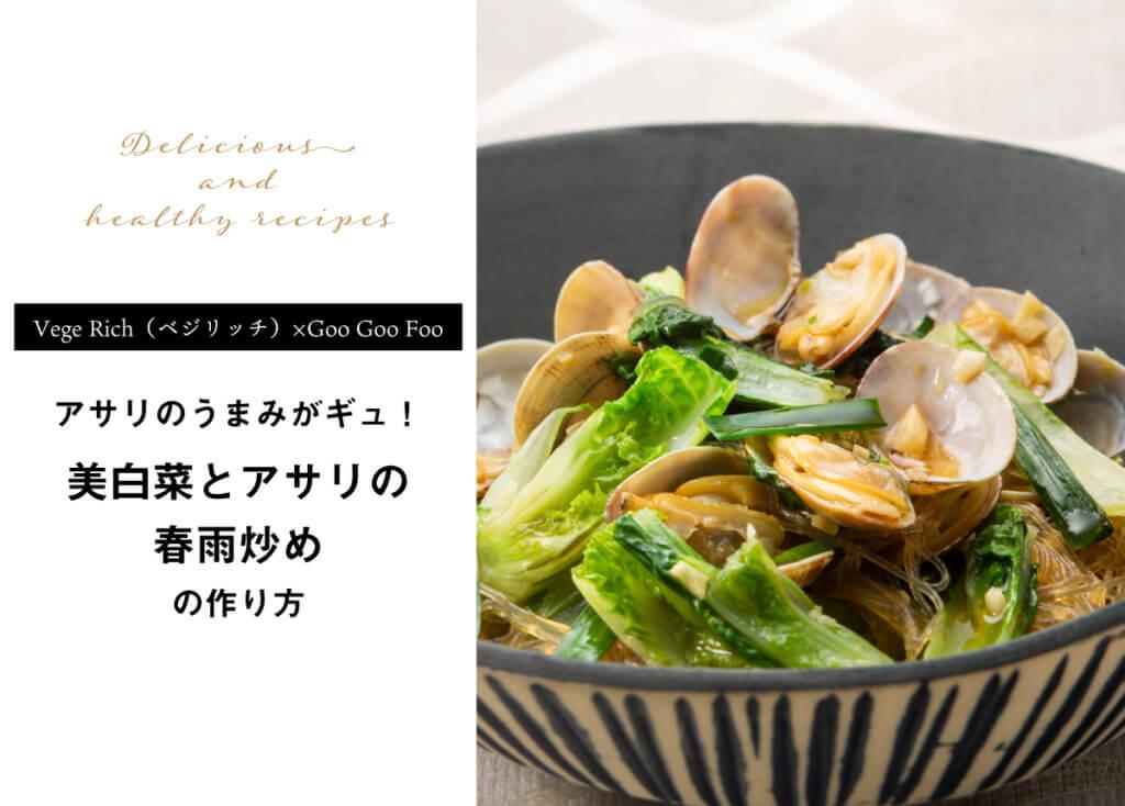 【Vege Rich(ベジリッチ)×Goo Goo Foo】美白菜とアサリの春雨炒めのレシピとは?