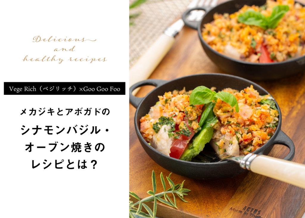 【Vege Rich(ベジリッチ)×Goo Goo Foo】メカジキとアボガドのシナモンバジル・オーブン焼きのレシピとは?