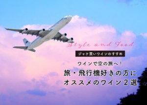 【ジャケ買いワインのススメ】ワインで空の旅へ!旅・飛行機好きの方にオススメのワイン2選