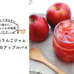 【受け継ぎたいばあちゃんの知恵 vol.6】茜色のりんごジャムと、思い出のアップルパイ