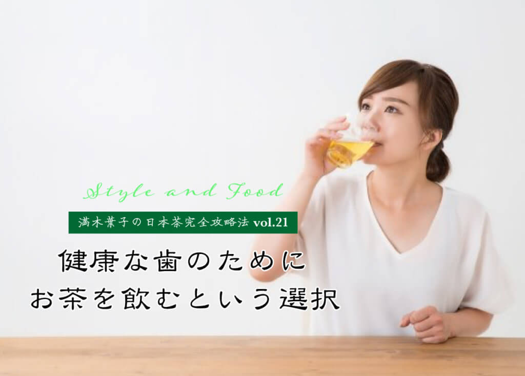 【満木葉子の日本茶完全攻略法vol.21】健康な歯のためにお茶を飲むという選択
