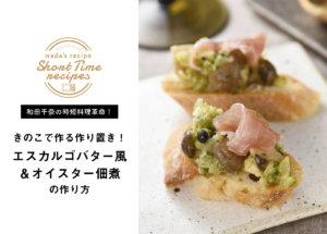 【和田千奈の時短料理革命】きのこで作る作り置き!エスカルゴバター風&オイスター佃煮レシピ