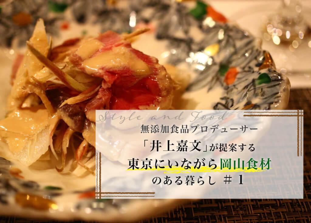 無添加食品プロデューサー「井上嘉文」が提案する【東京にいながら岡山食材】のある暮らし#1