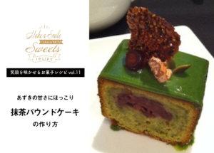 【笑顔を咲かせるお菓子レシピvol.11】あずきの甘さにほっこり♪抹茶パウンドケーキ