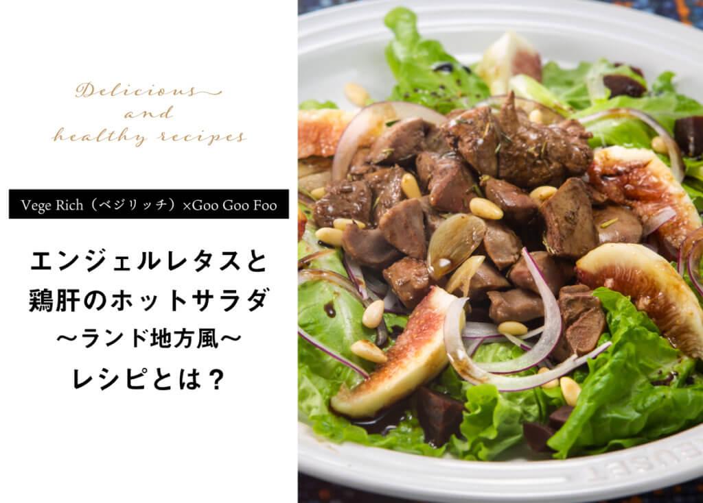 【Vege Rich(ベジリッチ)×Goo Goo Foo】エンジェルレタスと鶏肝のホットサラダ ランド地方風