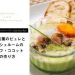 【Vege Rich(ベジリッチ)×Goo Goo Foo】大麦若葉のピュレとマッシュルームのウッフ・ココット