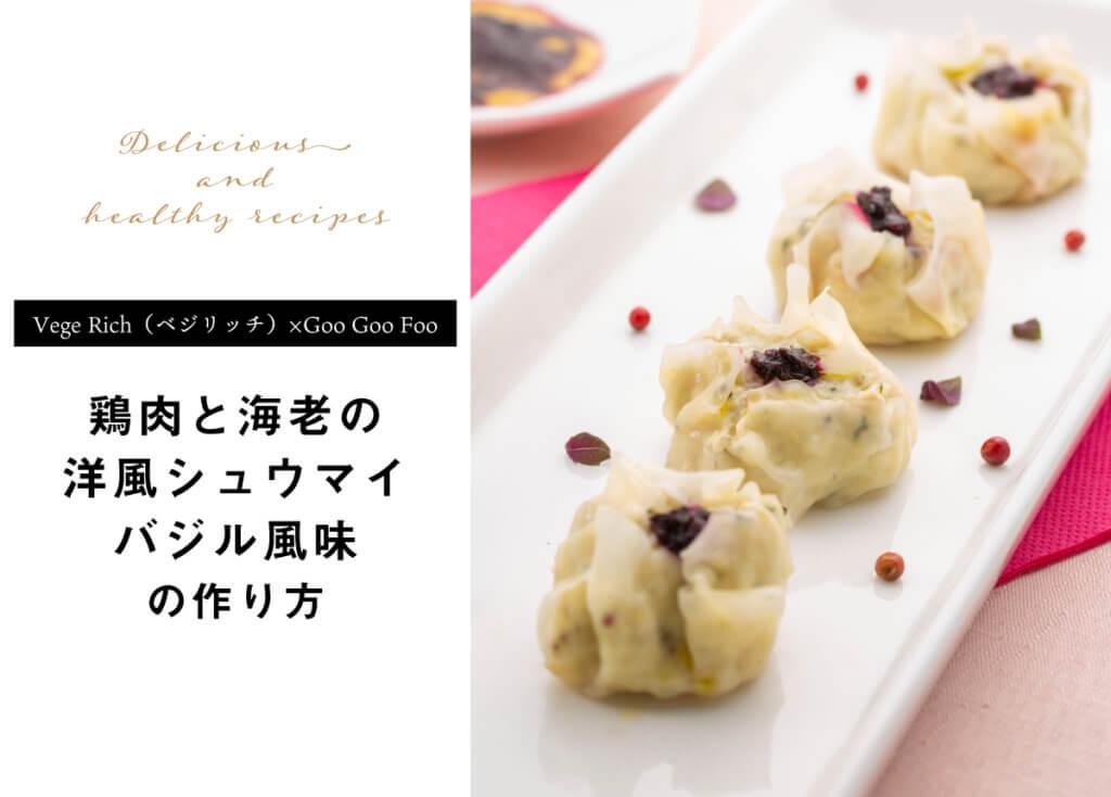 【Vege Rich(ベジリッチ)×Goo Goo Foo】鶏肉と海老の洋風シュウマイ バジル風味