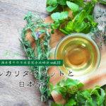 【満木葉子の日本茶完全攻略法vol.22】アルカリダイエットと日本茶