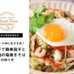 【和田千奈の時短料理革命】在宅ワーク中におすすめ!レンジで簡単茄子とひき肉の塩焼きそばレシピ