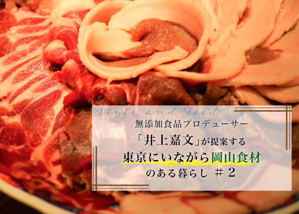 無添加食品プロデューサー「井上嘉文」が提案する【東京にいながら岡山食材】のある暮らし#2