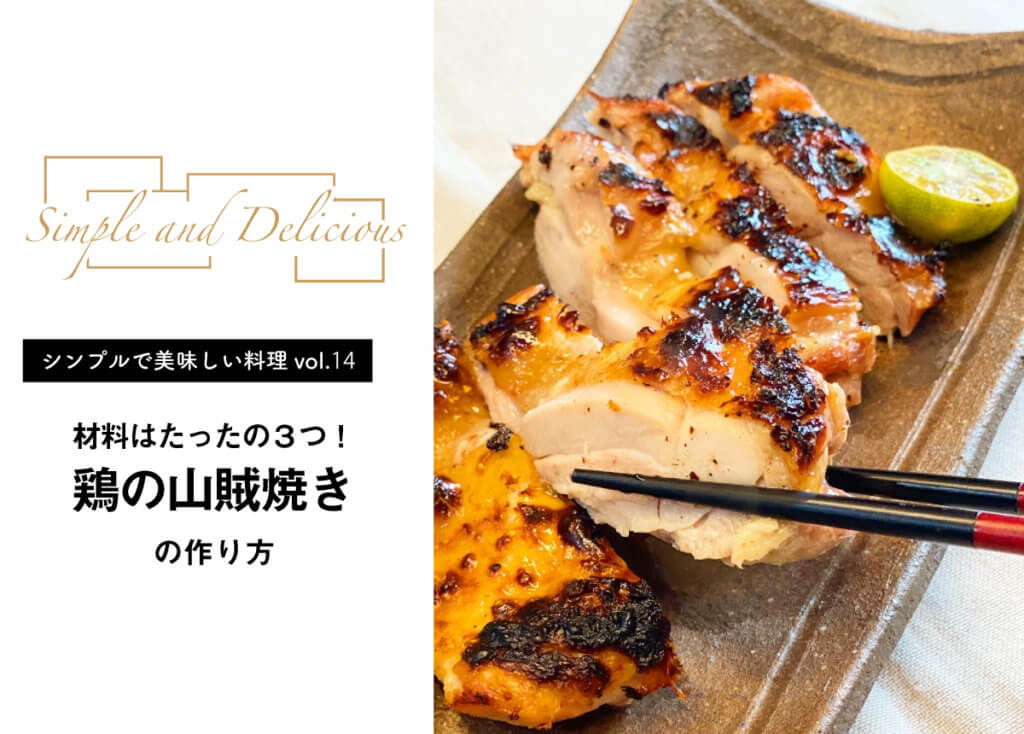 【シンプルで美味しい料理vol.14】材料はたったの3つ!鶏の山賊焼き