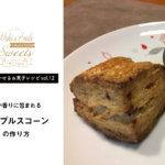 【笑顔を咲かせるお菓子レシピvol.12】甘い香りに包まれる『メープルスコーン』