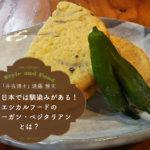 実は、日本では馴染みがある!エシカルフードのヴィーガン・ベジタリアンとは?