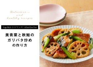 【Vege Rich(ベジリッチ)×Goo Goo Foo】美青菜と秋鮭のガリバタ炒め