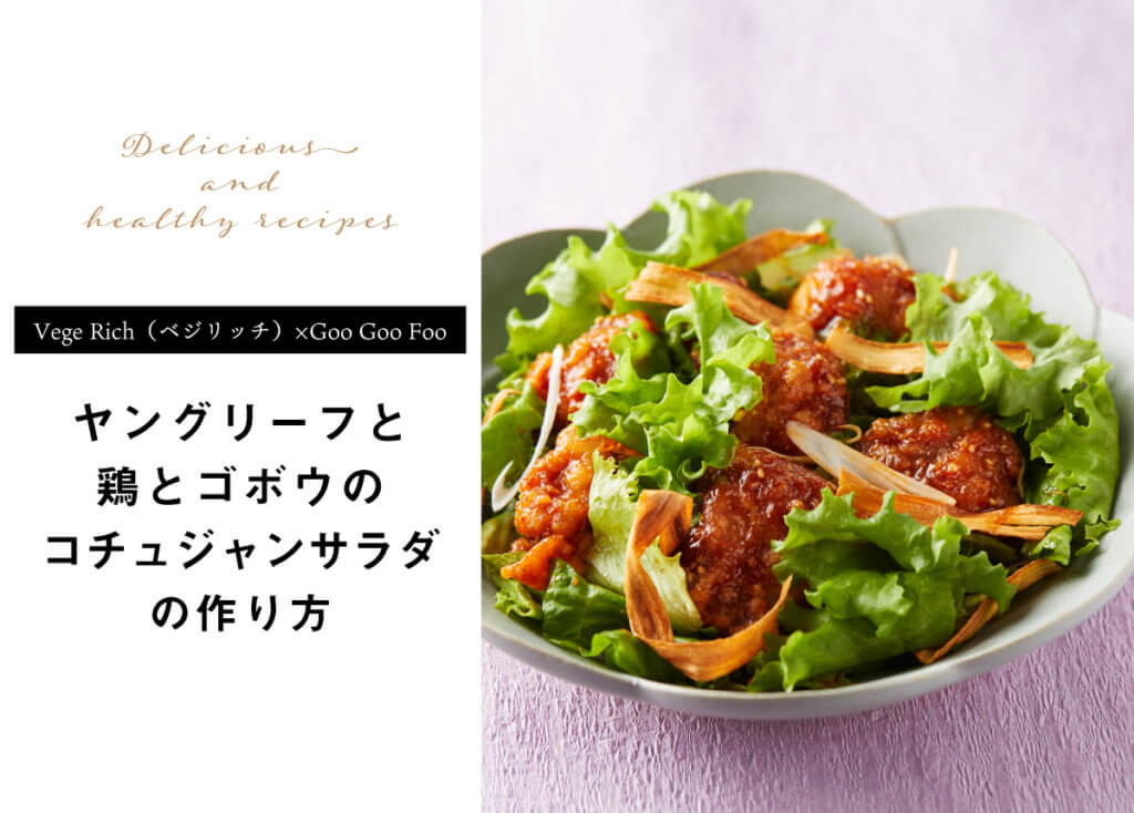 【Vege Rich(ベジリッチ)×Goo Goo Foo】ヤングリーフと鶏とゴボウのコチュジャンサラダ