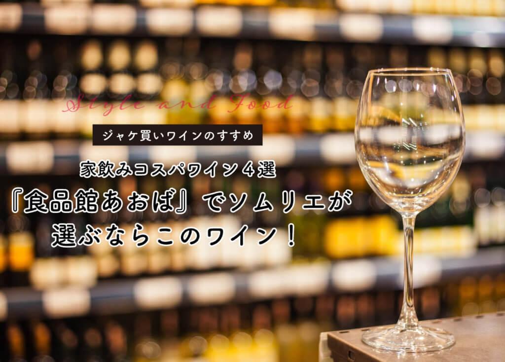 『食品館あおば』でソムリエが選ぶならこのワイン!家飲みコスパワイン4選