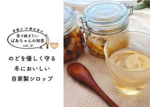 【受け継ぎたいばあちゃんの知恵 vol.7】のどを優しく守る、冬においしい自家製シロップ