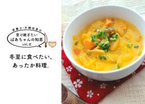 【受け継ぎたいばあちゃんの知恵 vol.8】冬至に食べたい、あったか料理。