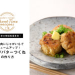 【和田千奈の時短料理革命】家飲みおつまみに!じゃがバターつくねレシピ