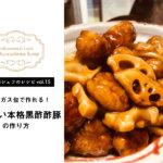 【川嶋健司シェフレシピvol.15】家庭で簡単!揚げない本格黒酢酢豚