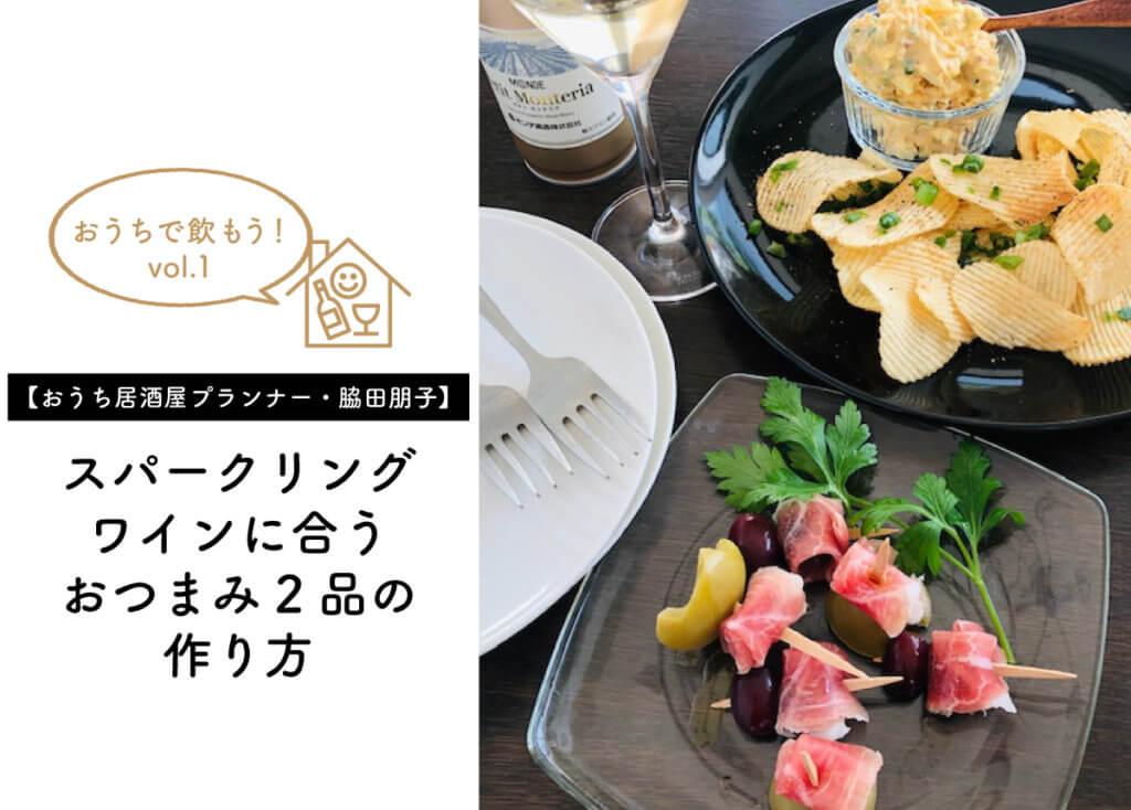 【おうち居酒屋プランナー・脇田朋子Vol.1】おうちで飲もう!スパークリングワインに合うおつまみ2品の作り方