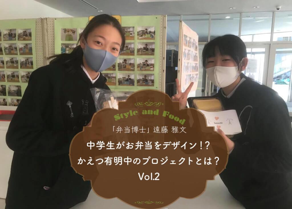 中学生がお弁当をデザイン!?かえつ有明中のプロジェクトとは?Vol.2