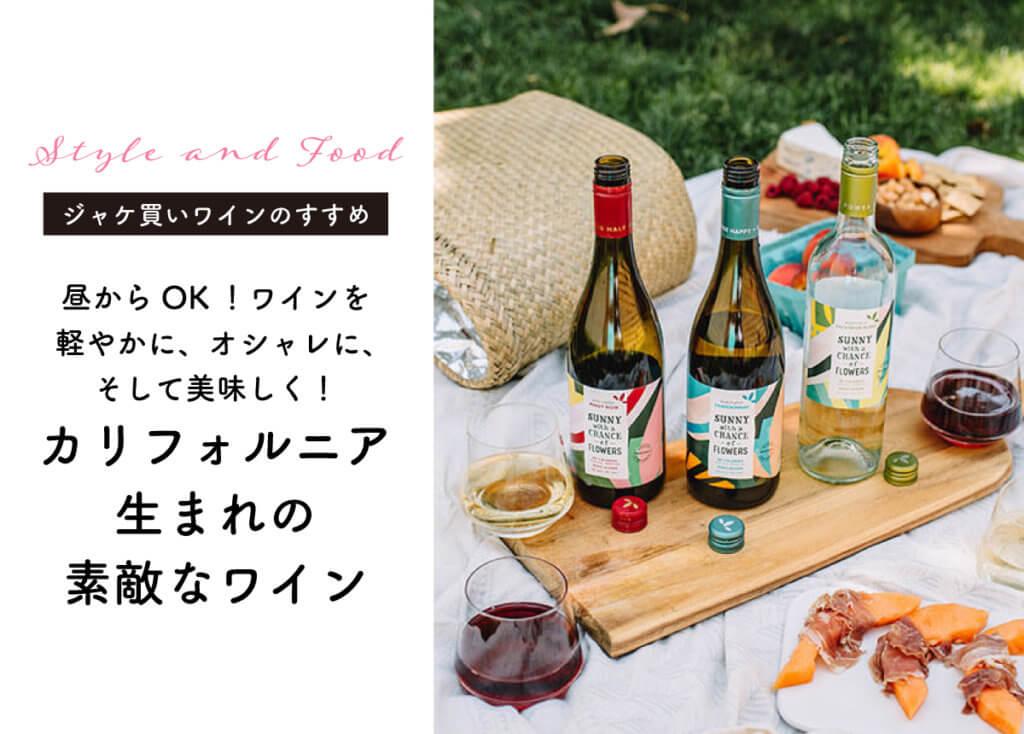 昼からOK!ワインを軽やかに、オシャレに、そして美味しく!カリフォルニア生まれの素敵なワイン