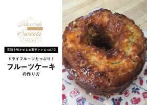 【笑顔を咲かせるお菓子レシピvol.13】ドライフルーツたっぷりのフルーツケーキ