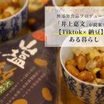 無添加食品プロデューサー「井上嘉文」が提案する【Tiktok×納豆】のある暮らし