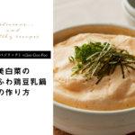 【Vege Rich(ベジリッチ)×Goo Goo Foo】美白菜のふわふわ鶏豆乳鍋