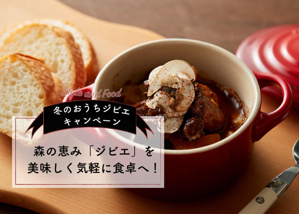 【冬のおうちジビエキャンペーン × goo goo foo 】森の恵み「ジビエ」を美味しく気軽に食卓へ!