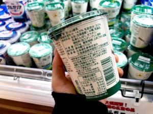 北海道生乳ヨーグルト