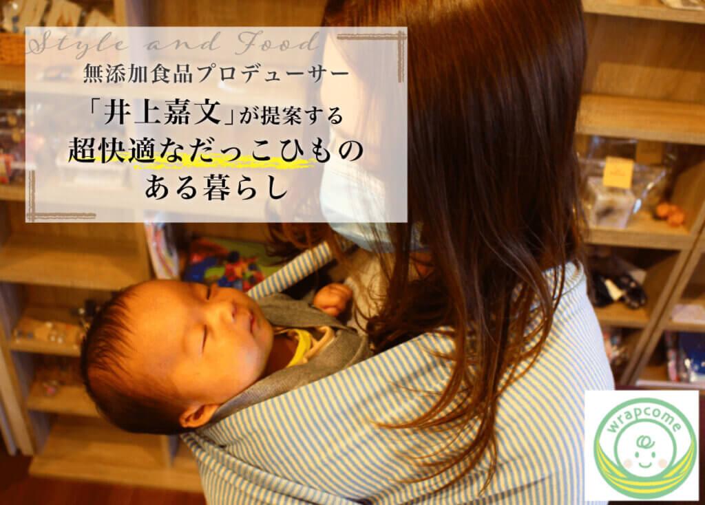 無添加食品プロデューサー「井上嘉文」が提案する【超快適なだっこひも】のある暮らし#連載1/2