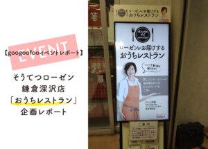 【googoofooイベントレポート】そうてつローゼン鎌倉深沢店「おうちレストラン」企画レポート