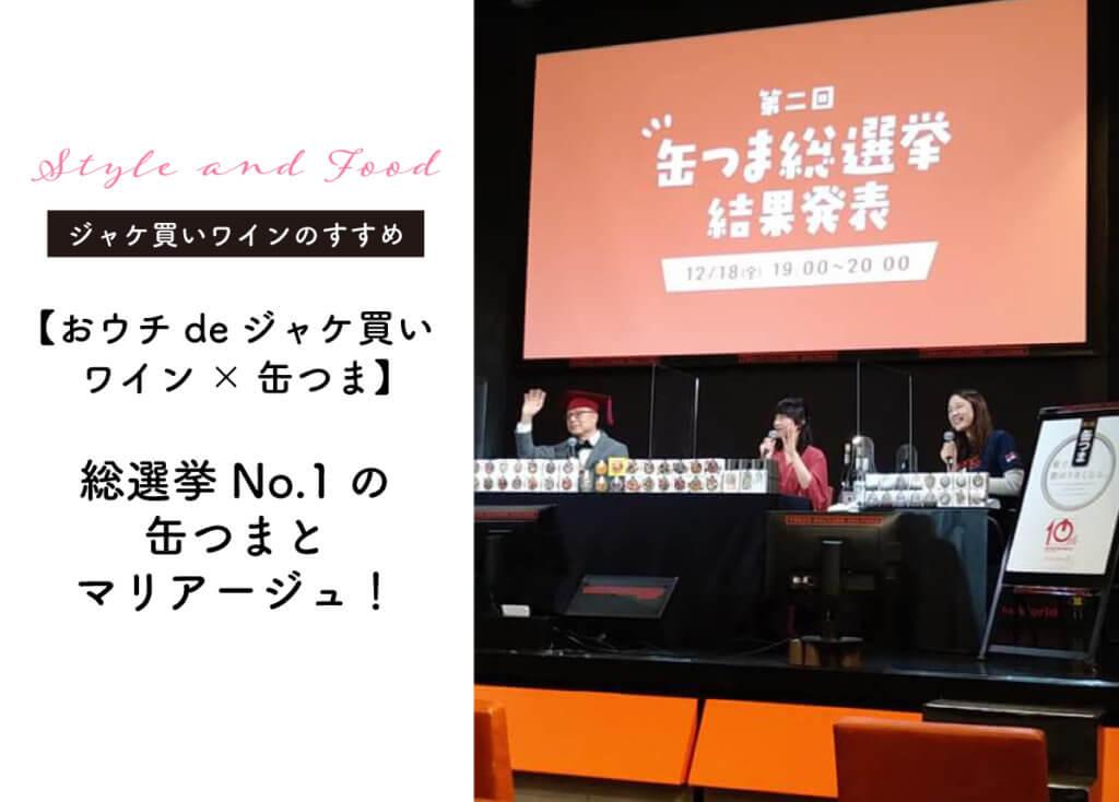 【おウチdeジャケ買いワイン×缶つま】総選挙No.1の缶つまとマリアージュ!