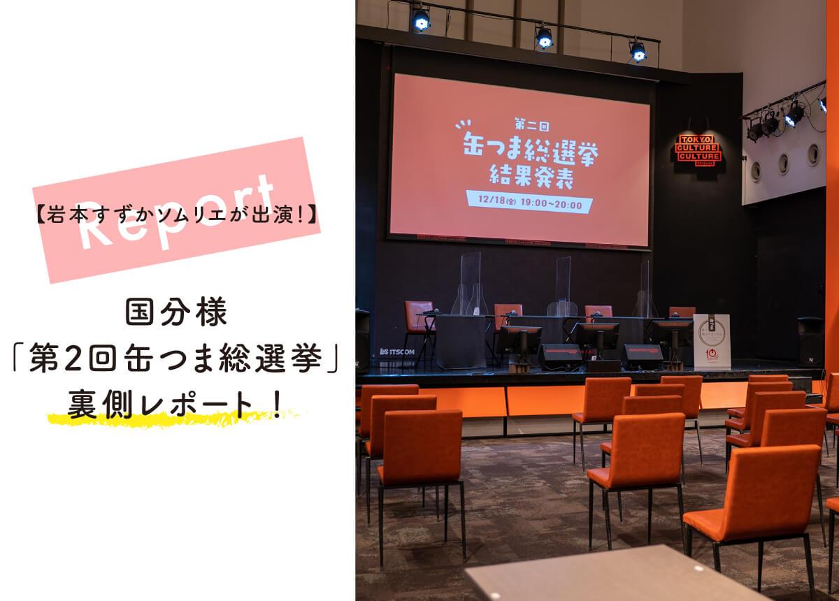 【岩本すずかソムリエが出演!】国分様「第2回缶つま総選挙」裏側レポート !