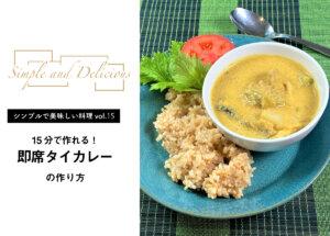 【シンプルで美味しい料理vol.15】15分で作れる!即席タイカレー♪