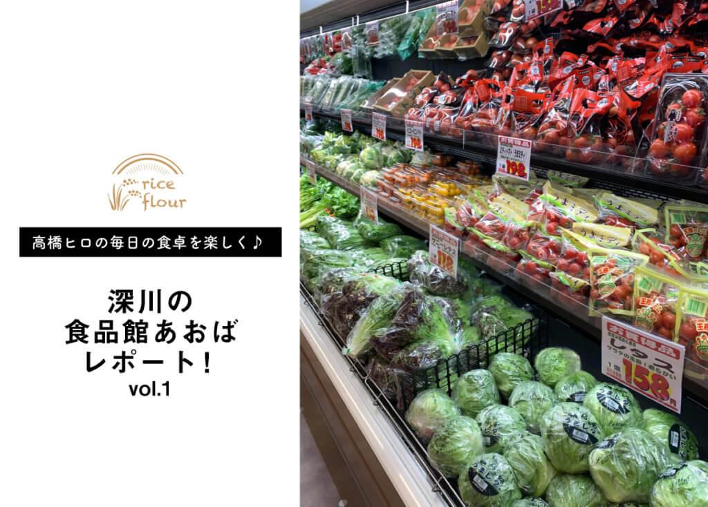 【 高橋ヒロの毎日の食卓を楽しく♪ vol.1】深川の食品館「あおば」レポート!