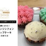 【笑顔を咲かせるお菓子レシピvol.14】笑顔になれる!オレンジシフォンカップケーキ