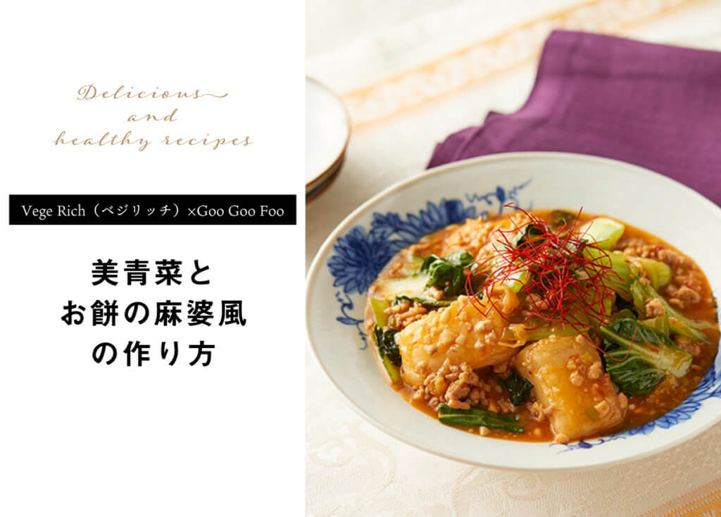 【Vege Rich(ベジリッチ)×Goo Goo Foo】美青菜とお餅の麻婆風