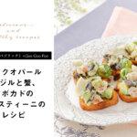 【Vege Rich(ベジリッチ)×Goo Goo Foo】ダークオパールバジルと蟹、アボカドのクロスティーニのレシピとは?