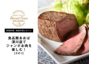 【時短料理・和田千奈レポート】食品館あおば深川店でジャンボお肉を楽しむ!【その1】