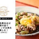【時短料理・和田千奈レポート】食品館あおば深川店でジャンボお肉を楽しむ!【その2】