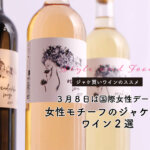 【岩本すずかソムリエがセレクト】3月8日は国際女性デー!女性モチーフのジャケ買いワイン2選