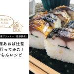 【食品館あおばに行ってみたvol.1・脇田朋子】辻堂店に行ってみた&焼き鯖寿司のレシピ