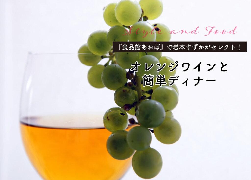 『食品館あおば』で岩本すずかがセレクト!オレンジワインと簡単ディナー