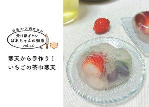 【受け継ぎたいばあちゃんの知恵 vol.10】寒天から手作り!いちごの茶巾寒天